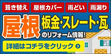 屋根リフォーム 板金・スレート・瓦